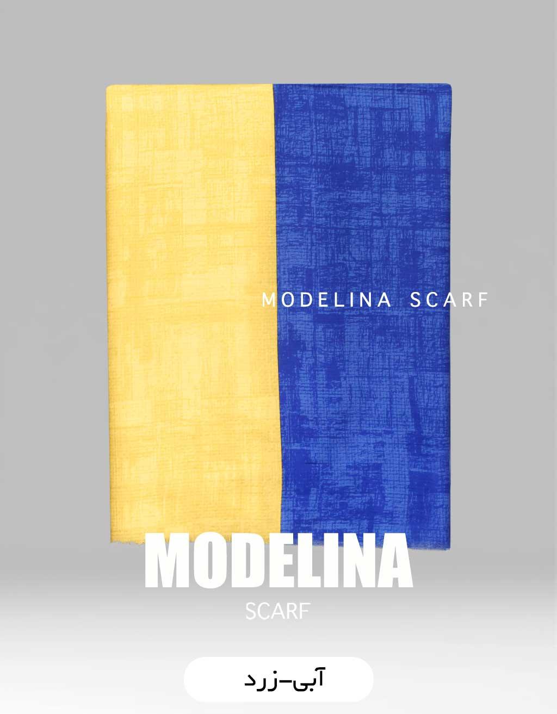 شال موهر ویسکوز آبی-زرد